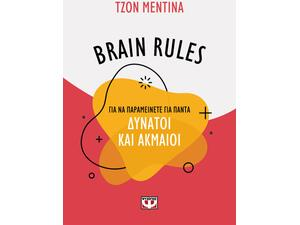 Brain rules για να παραμείνετε για πάντα δυνατοί και ακμαίοι