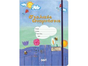 """Σχολικό ενθύμιο NEXT mini φάκελος με λάστιχο """"Φράχτης-λουλούδια"""" 16x21.5x4cm"""