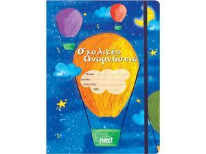 """Σχολικό ενθύμιο NEXT mini φάκελος με λάστιχο """"Αερόστατο"""" 16x21.5x4cm"""