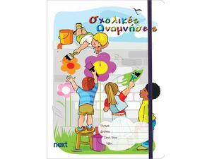"""Σχολικό ενθύμιο NEXT mini φάκελος με λάστιχο  """"Παιδιά που ζωγραφίζουν"""" 16x21.5x4cm"""
