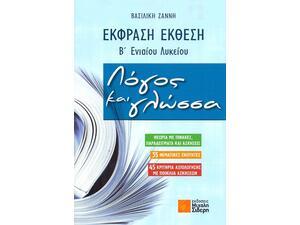 Έκφραση έκθεση Β' Λυκείου- Λόγος και Γλώσσα