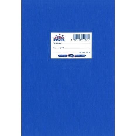 """Τετράδιο Skag """"SUPER ΔΙΕΘΝΕΣ"""" Ριγέ 20 Φύλλων 17x25 Μπλε (Πλαστικό Εξώφυλλο) (Μπλε)"""
