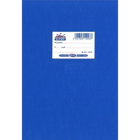 """Τετράδιο Skag """"SUPER ΔΙΕΘΝΕΣ"""" Ριγέ 40 Φύλλων 17x25 Μπλε (Πλαστικό Εξώφυλλο) (Μπλε)"""
