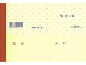 Λαχνοί (1-100) Kίτρινο Κωδ.155β Χαρτοσύν