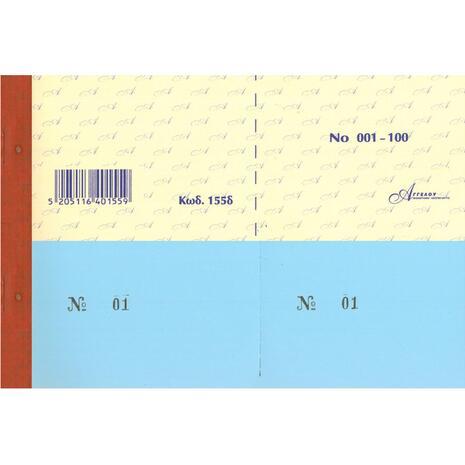 Λαχνοί (1-100) Σιέλ Κωδ.155δ Χαρτοσύν