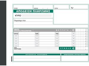 Απόδειξη Πληρωμής με ανάλυση μετρητών & επιταγών Κωδ.231β Χαρτοσύν