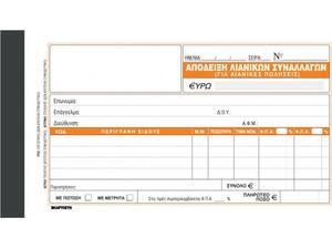 Απόδειξη Λιανικών Συναλλαγών (Για λιανικές πωλήσεις) Κωδ.204 Χαρτοσύν