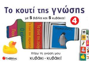 Το κουτί της γνώσης Νο 4