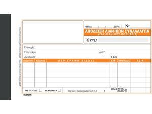 Απόδειξη Λιανικών Συναλλαγών (Για λιανικές πωλήσεις) Κωδ.202 Χαρτοσύν