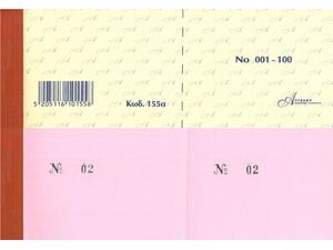 Λαχνοί (1 - 100) Poζ Κωδ.155α Χαρτοσύν