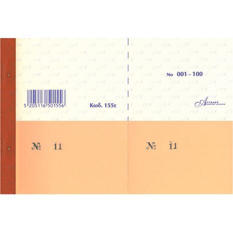Λαχνοί (1-100) Πορτοκαλί Κωδ.155ε Χαρτοσύν