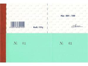 Λαχνοί (1-100) Πράσινο Κωδ.155γ Χαρτοσύν
