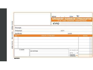 Απόδειξη Παροχής Υπηρεσιών (Πίνακας) Κωδ.240 Χαρτοσύν