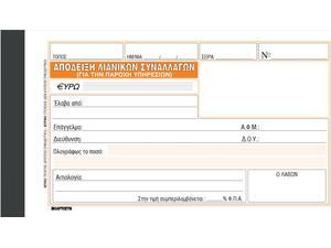 Απόδειξη Παροχής Υπηρεσιών Κωδ.236 Χαρτοσύν