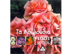 Τα Λουλούδια 1001 Photos