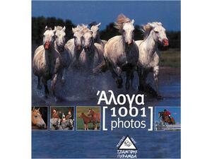 'Αλογα  - 1001 Photos