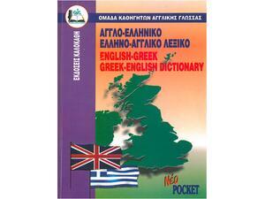 Αγγλοελληνικό - Ελληνοαγγλικό Λεξικό (960-396-038-1)