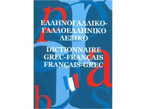 Ελληνογαλλικό - Γαλλοελληνικό Λεξικό