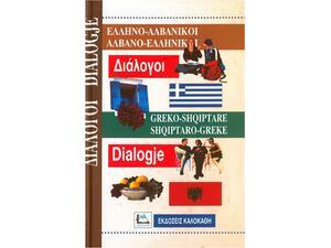 Ελληνοαλβανικοί - Αλβανοελληνικοί Διάλογοι