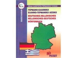 Γερμανοελληνικό - Ελληνογερμανικό Λεξικό