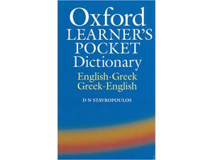 Oxford Ελληνοαγγλικό - Αγγλοελληνικό Λεξικό