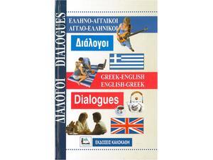 Ελληνοαγγλικοί - Αγγλοελληνικοί Διάλογοι