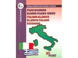 Ιταλοελληνικό - Ελληνοιταλικό Λεξικό