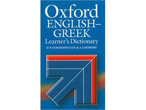 Oxford Αγγλοελληνικό (English - Greek) Λεξικό