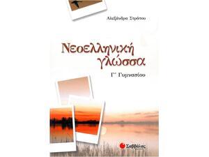 Νεοελληνική γλώσσα Γ' Γυμνασίου