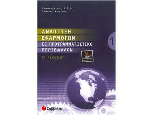 Ανάπτυξη Εφαρμογών σε Προγραμματιστικό Περιβάλλον Γ' Λυκείου Τεχνολογικής Κατεύθυνσης (Τεύχος Α')
