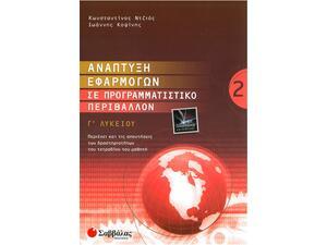 Ανάπτυξη Εφαρμογών σε Προγραμματιστικό Περιβάλλον Γ' Λυκείου Τεχνολογικής Κατεύθυνσης (Τεύχος Β')