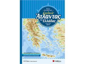 Νέος Πλήρης Σχολικός Ατλαντας της Ελλάδας