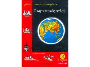 Νέος εικονογραφημένος Γεωγραφικός 'Ατλας - Η Ευρώπη & Οι 'Ηπειροι (No3)