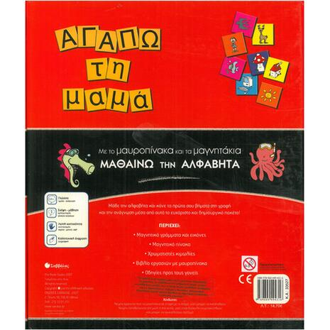 Μαθαίνω την αλφαβήτα με το Μαυροπίνακα και τα Μαγνητάκια
