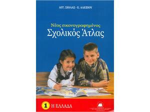 Νέος εικονογραφημένος Σχολικός 'Ατλας - Η Ελλάδα (No1)