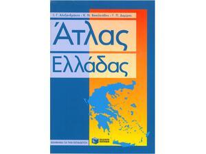 'Ατλας της Ελλάδας