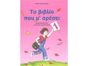 Το βιβλίο που μ' αρέσει 1