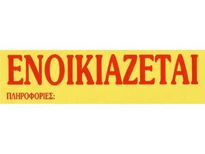 Εντυπο ΕΝΟΙΚΙΑΖΕΤΑΙ  Νο172 με ταινία αυτοκόλλητη 11x42cm
