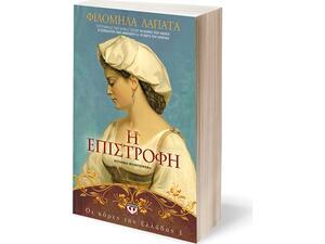 Η επιστροφή - Οι Κόρες της Ελλάδας 1