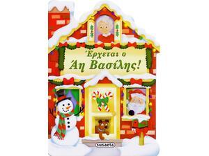 Έρχεται ο 'Αη Βασίλης! - Χριστουγεννιάτικα σπιτάκια