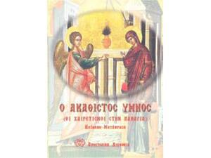 """Η ακολουθία του ακάθιστου ύμνου """"χαιρετισμών"""" στην υπεραγία Θεοτόκο"""