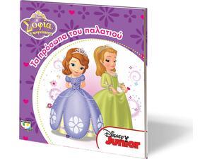 Disney Sofia: Τα πρόσωπα του παλατιού
