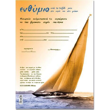 Σχολικό ενθύμιο μονόφυλλο καράβι 25x35cm