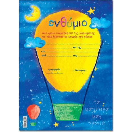 Σχολικό ενθύμιο μονόφυλλο αερόστατο 25x35cm