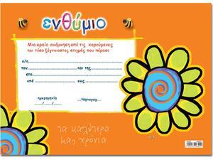 Σχολικό ενθύμιο μονόφυλλο λουλούδια 25x35cm