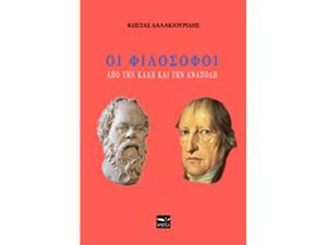 Οι φιλόσοφοι : Από την καλή και την ανάποδη