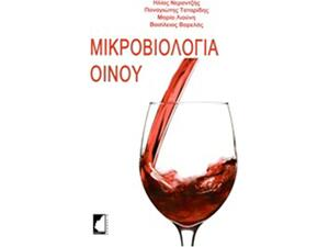 Μικροβιολογία οίνου