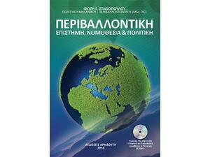 Περιβαλλοντική: Επιστήμη, νομοθεσία και πολιτική