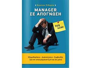 Manager σε απόγνωση