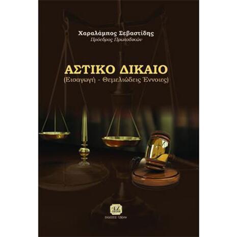 Αστικό δίκαιο: Εισαγωγή, θεμελιώδεις έννοιες